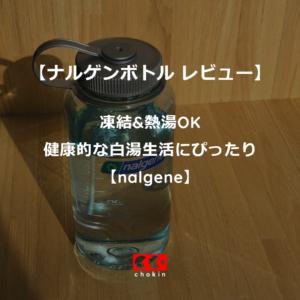 ナルゲンボトル