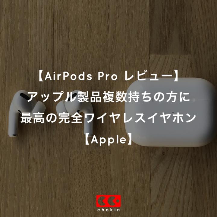 AirPodsProアイキャッチ画像