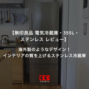 無印良品ステンレス冷蔵庫アイキャッチ
