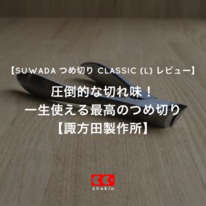 SUWADAつめ切りアイキャッチ画像