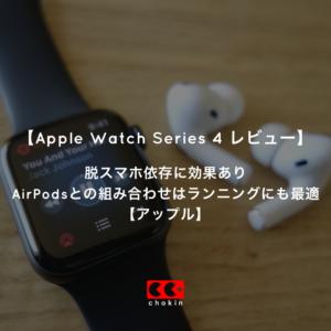 applewatch series 4アイキャッチ