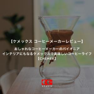 ケメックスコーヒーメーカーアイキャッチ