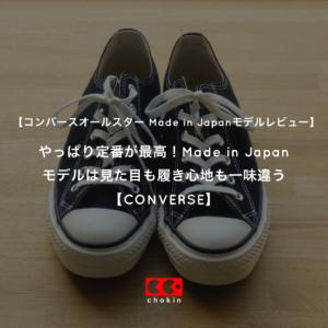 コンバースALLSTAR MADE IN JAPANアイキャッチ