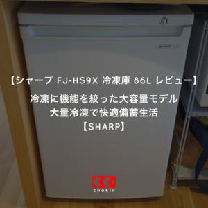 シャープ FJ-HS9X アイキャッチ