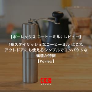 ポーレックス コーヒーミル2アイキャッチ
