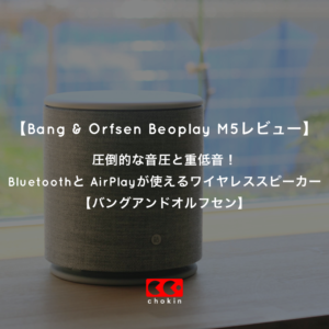 Bang & Orfsen Beoplay M5アイキャッチ