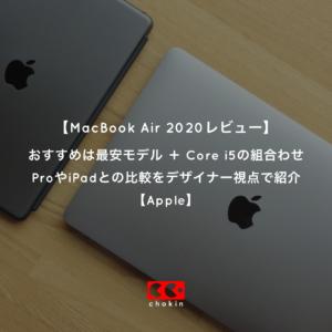 MacBook Air 2020アイキャッチ