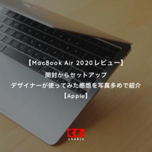 MacBook Air 2020_1アイキャッチ