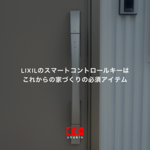 LIXILスマートコントロールキー_アイキャッチ