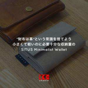 SITUS Minimalist Walletアイキャッチ